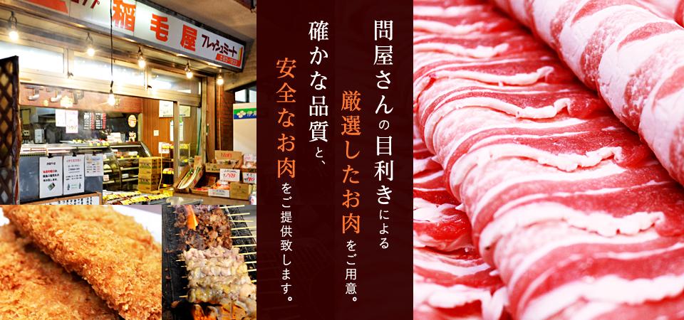 問屋さんの目利きによる厳選したお肉をご用意。 確かな品質と安全なお肉をご提供致します。