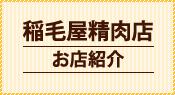 稲毛屋精肉店 お店紹介